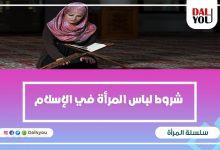 Photo of ضوابط و شروط لباس المرأة في الإسلام