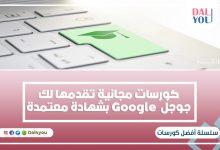 Photo of دورات تدريبية مجانية من جوجل بشهادات معتمدة