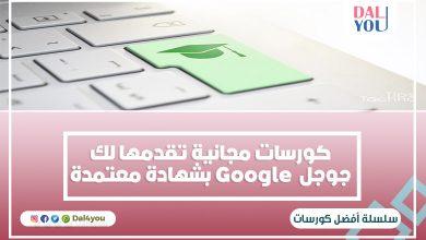 صورة دورات تدريبية مجانية من جوجل بشهادات معتمدة