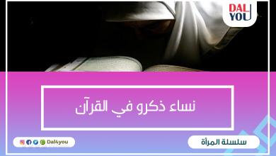 النساء الذين ذكروا في القرآن الكريم