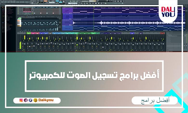 أفضل برامج تسجيل الصوت للكمبيوتر