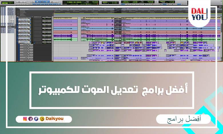 أفضل برامج تعديل الصوت للكمبيوتر