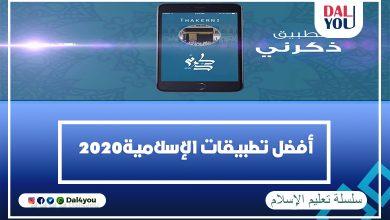 أفضل التطبيقات الإسلامية بدون انترنت