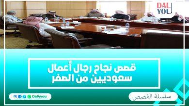 قصص نجاح رجال أعمال سعوديين من الصفر