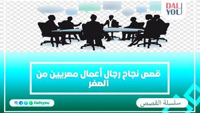 قصص نجاح رجال أعمال مصريين من الصفر