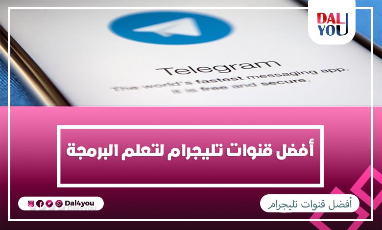 أفضل قنوات تليجرام لتعلم البرمجة