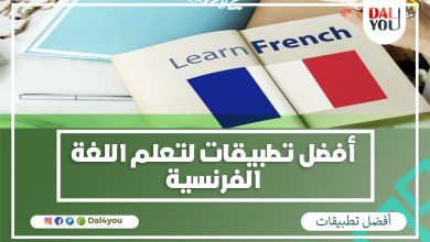 تطبيقات لتعلم اللغة الفرنسية