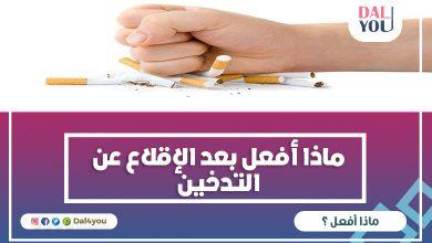 ماذا أفعل بعد الإقلاع عن التدخين
