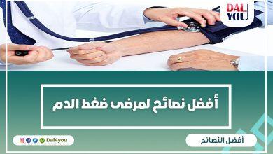 نصائح لمرضى ضغط الدم
