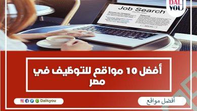 أفضل مواقع للتوظيف في مصر