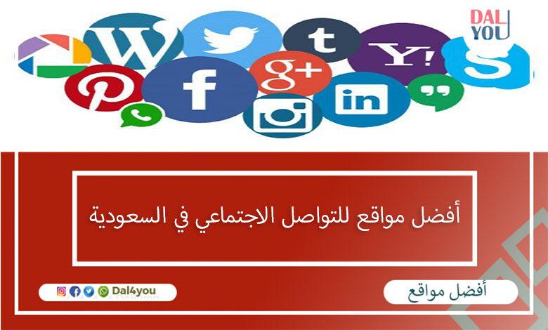 أفضل مواقع للتواصل الاجتماعي في السعودية