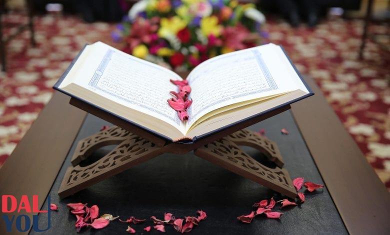 السور التي تقرأ في ختم القرآن
