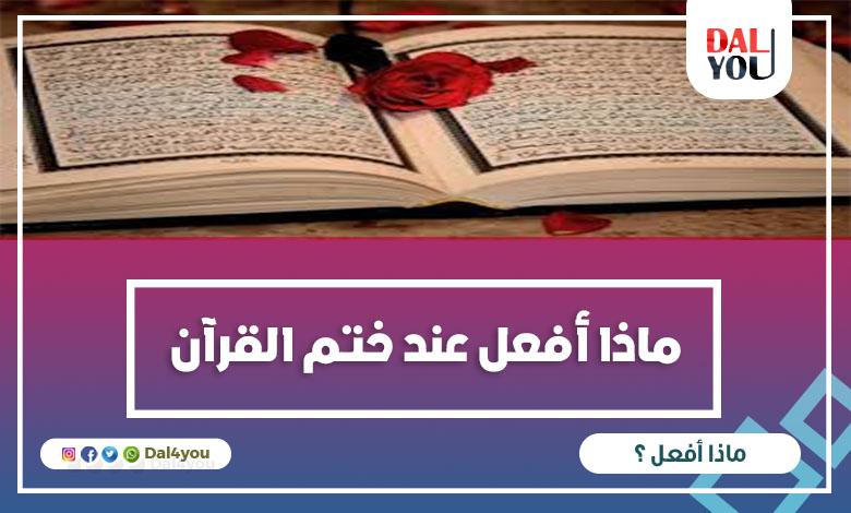 ماذا أفعل عند ختم القرآن