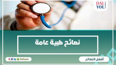 نصائح طبية عامة