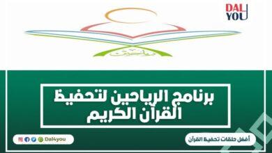 برنامج الرياحين لتحفيظ القرآن الكريم