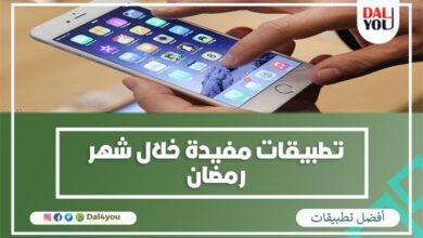 تطبيقات مفيدة في شهر رمضان