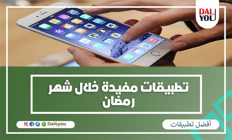 أفضل تطبيقات مفيدة في شهر رمضان المبارك Dal4you