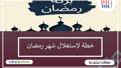 خطة استغلال شهر رمضان