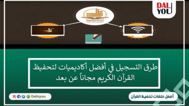 التسجيل في أكاديميات لتحفيظ القرآن