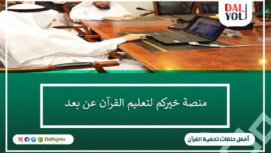 منصة خيركم لتعليم القرآن عن بعد