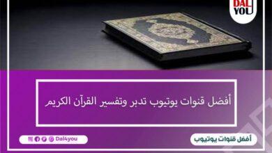 أفضل قنوات يوتيوب تدبر وتفسير القرآن الكريم