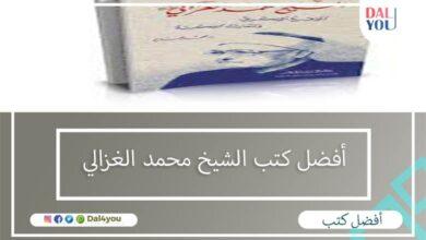 أفضل كتب الشيخ محمد الغزالي