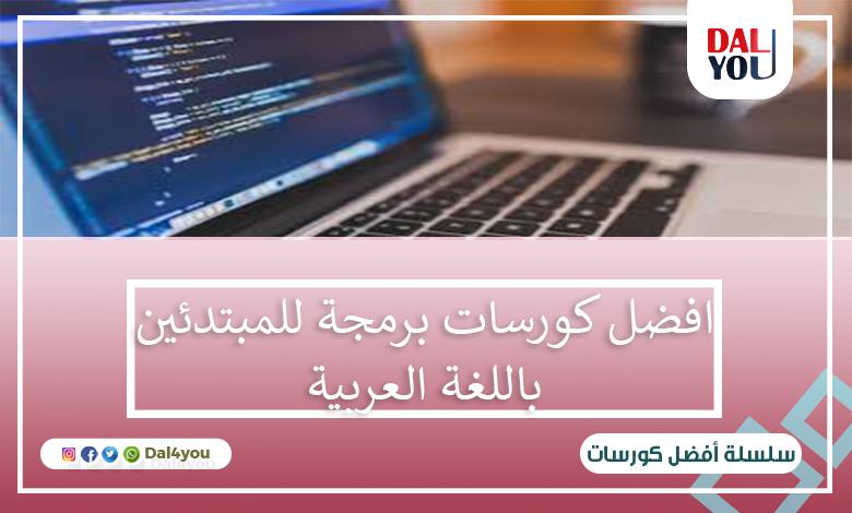 أفضل كورسات برمجة للمبتدئين باللغة العربية