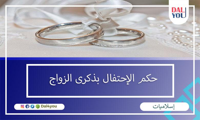 حكم الاحتفال بذكرى الزواج
