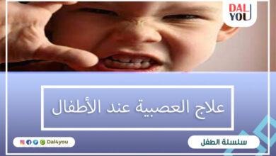 علاج العصبية عند الأطفال