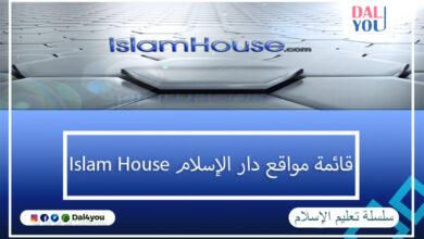 مواقع دار الإسلام Islam house