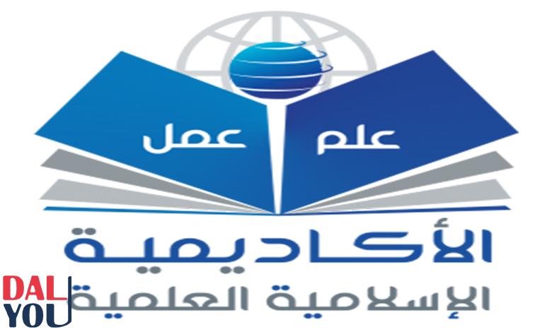 كيفية التسجيل في الأكاديمية الإسلامية العلمية