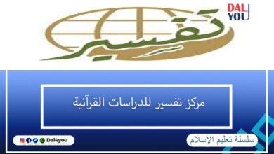 مركز تفسير للدراسات القرآنية