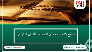 موقع كتاب أونلاين لتحفيظ القرآن
