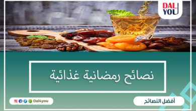 نصائح رمضانية غذائية