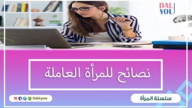 نصائح للمرأة العاملة