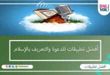 أفضل تطبيقات دعوية للتعريف بالإسلام