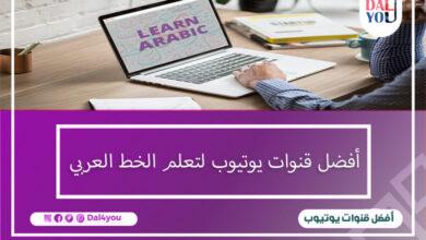 لم يعد تعلم الخط العربي صعباً هذه الأيام مع التقدم التكنولوجي وأصبح من السهل تعلمه وأنت في منزلك ، تعرف على أفضل قنوات يوتيوب لتعلم الخط العربي