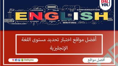 أفضل مواقع اختبار تحديد مستوى اللغة الإنجليزية