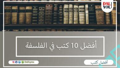 أفضل 10 كتب في الفلسفة