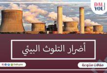 أضرار التلوث البيئي