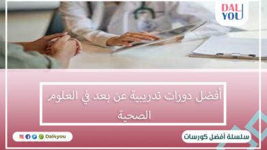 أفضل دورات تدريبية عن بعد في العلوم الصحية