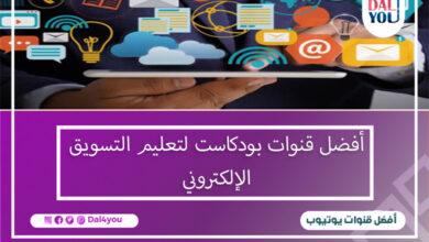 قنوات بودكاست لتعلم التسويق الإلكتروني