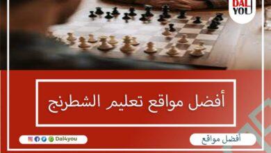 أفضل مواقع تعليم الشطرنج