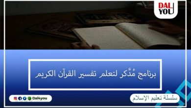 برنامج مدكر لتعلم تفسير القرآن الكريم