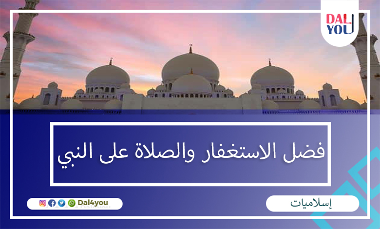 فضل الاستغفار والصلاة على النبي