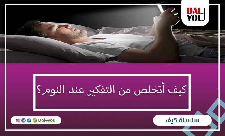 كيف أتخلص من التفكير عند النوم