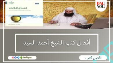 أفضل كتب الشيخ أحمد السيد