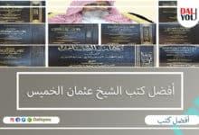 أفضل كتب الشيخ عثمان الخميس
