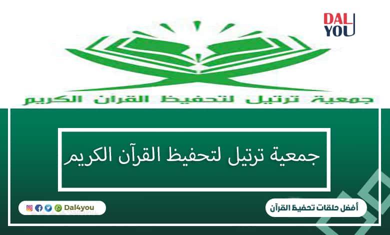 جمعية ترتيل لتحفيظ القرآن الكريم