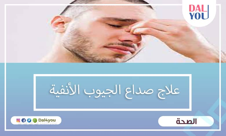 علاج صداع الجيوب الأنفية